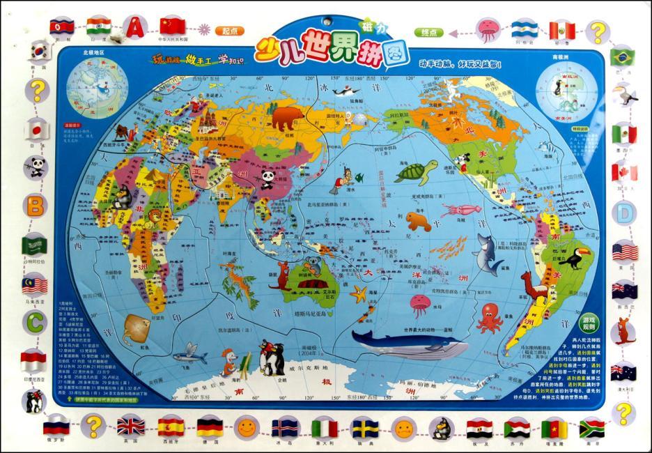 少儿世界拼图