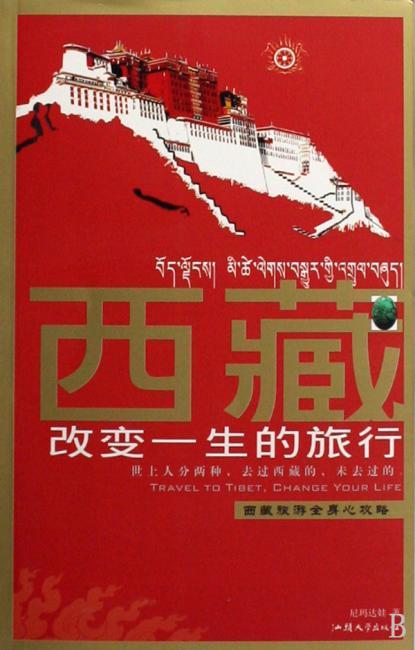 西藏, 改变一生的旅行:西藏旅游全身心攻略(全新修订版)