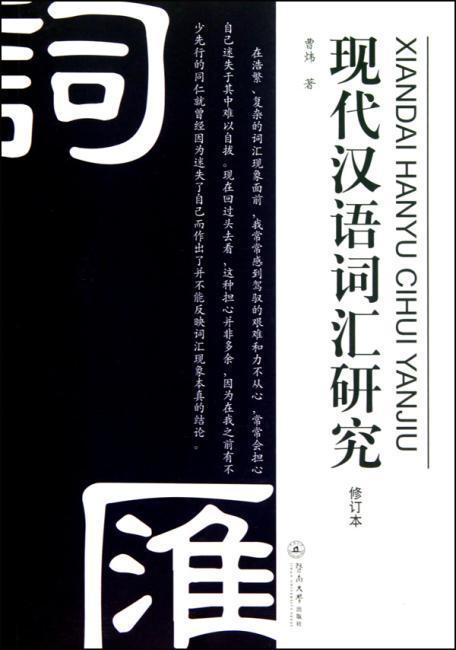 现代汉语词汇研究(修订本)