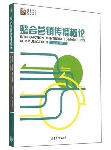 整合营销传播概论