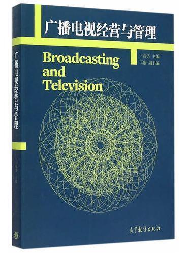 广播电视经营与管理