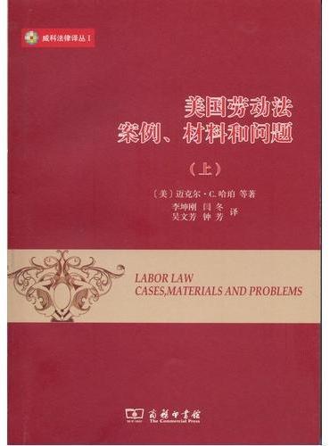 美国劳动法:案例、材料和问题(上下册)(威科法律译丛)