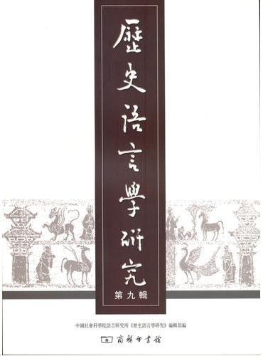 历史语言学研究(第九辑)