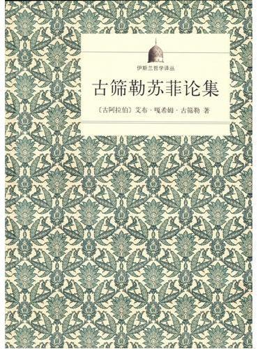 古筛勒苏菲论集(伊斯兰哲学译丛)