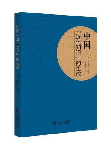 """中国""""近代知识""""的生成"""