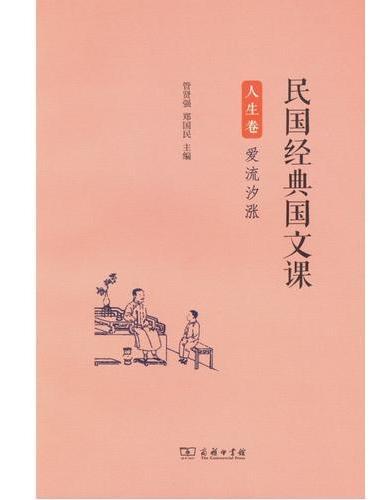 民国经典国文课 人生卷:爱流汐涨