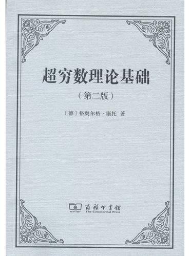 超穷数理论基础(第2版)