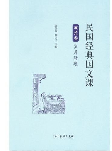 民国经典国文课 成长卷:岁月屐痕