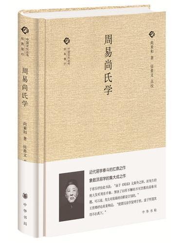 周易尚氏学(中国文化丛书)