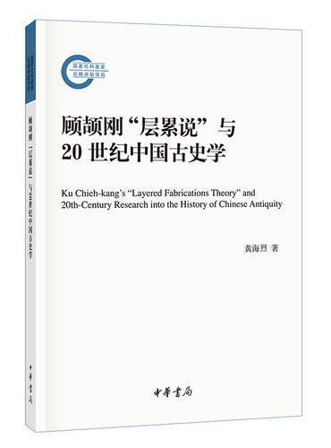 """顾颉刚""""层累说""""与20世纪中国古史学(国家社科基金后期资助项目)"""