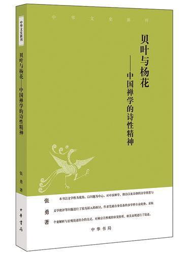 贝叶与杨花:中国禅学的诗性精神(中华文史新刊)