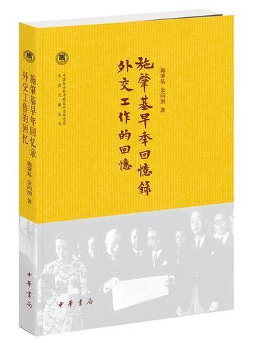 施肇基早年回忆录·外交工作的回忆(中国社会科学院近代史研究所民国文献丛刊)