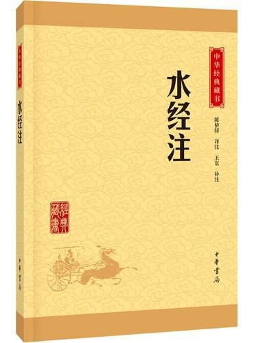 水经注(中华经典藏书·升级版)