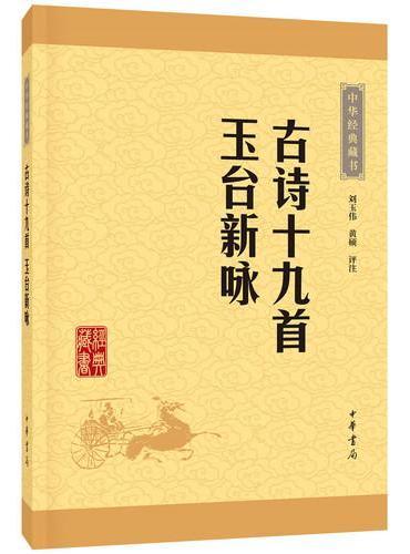 古诗十九首·玉台新咏(中华经典藏书·升级版)