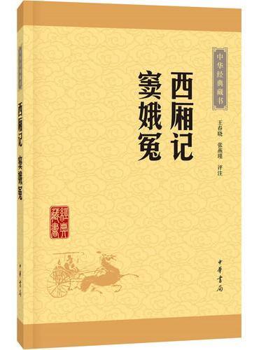 西厢记·窦娥冤(中华经典藏书·升级版)