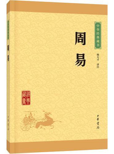 周易(中华经典藏书·升级版)