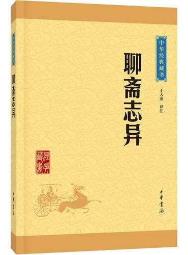 聊斋志异(中华经典藏书·升级版)