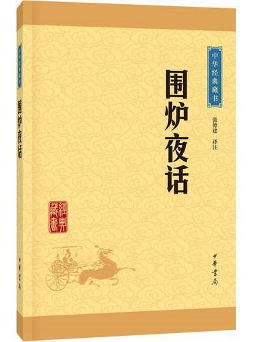 围炉夜话(中华经典藏书·升级版)