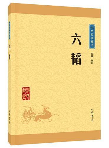 六韬(中华经典藏书·升级版)