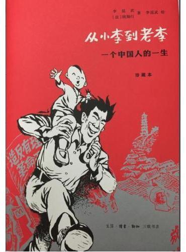 从小李到老李:一个中国人的一生(珍藏版)