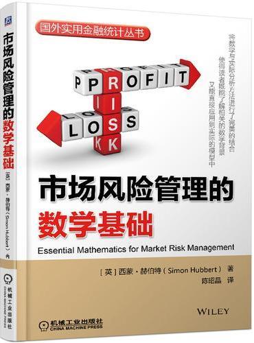 市场风险管理的数学基础