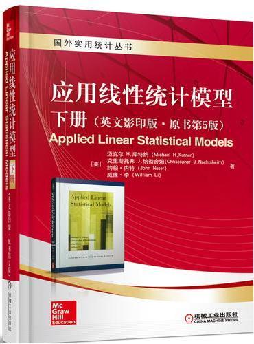 应用线性统计模型 下册 (英文影印版 原书第5版)