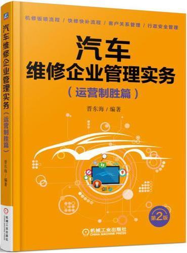 汽车维修企业管理实务(运营制胜篇)第2版