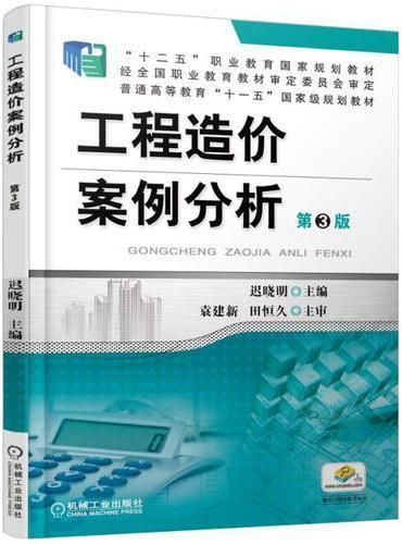 工程造价案例分析 第3版