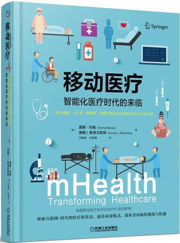 移动医疗:智能化医疗时代的来临