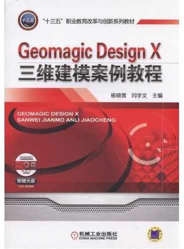 Geomagic Design X三维建模案例教程