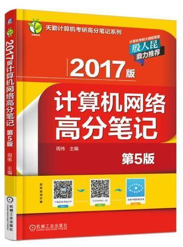2017版计算机网络高分笔记 第5版