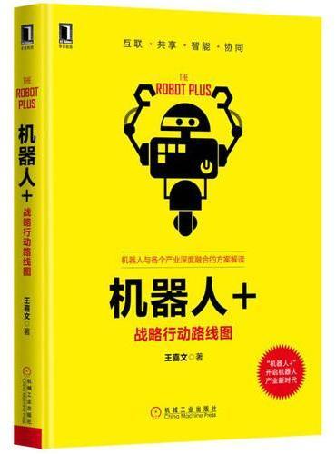 机器人+:战略行动路线图