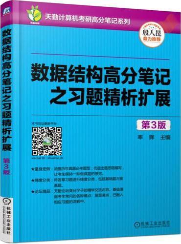 数据结构高分笔记之习题精析扩展(第3版)