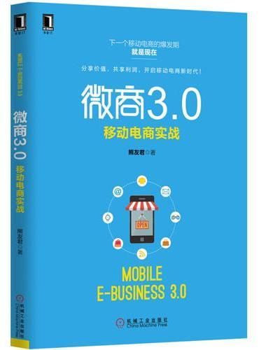 微商3.0:移动电商实战