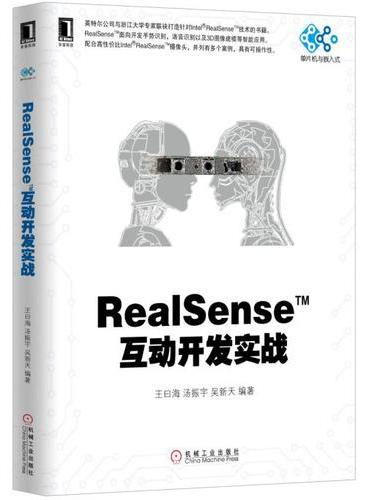 RealSense互动开发实战