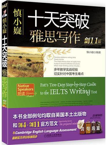 慎小嶷:十天突破雅思写作 剑11版(附赠便携式学习手册+纯正英音朗读音频卡)
