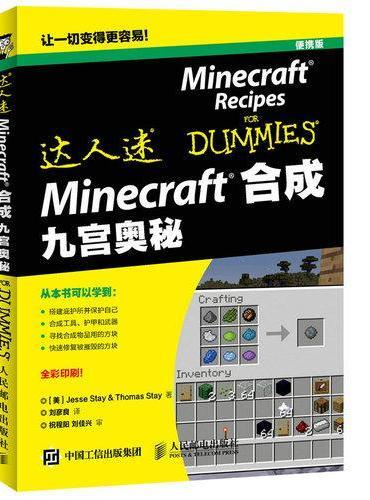 Minecraft合成 九宫奥秘