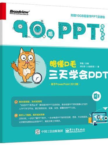 略懂P毛:三天学会PPT(全彩)