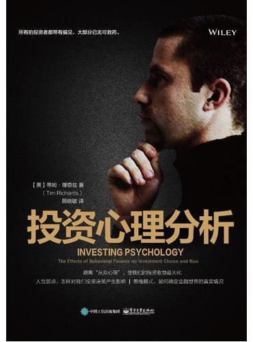 投资心理分析