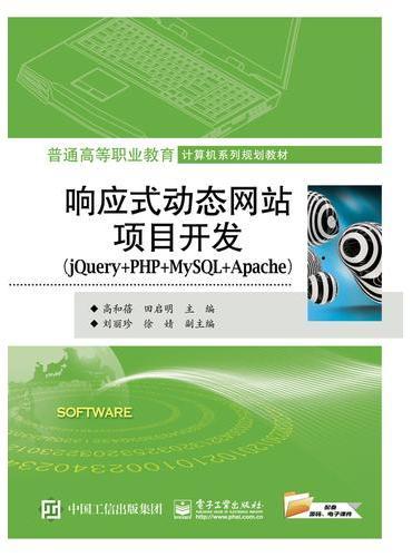 响应式动态网站项目开发(jQuery+PHP+MySQL+Apache)