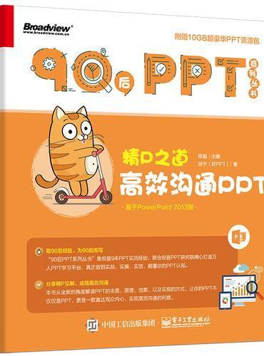 精P之道:高效沟通PPT(全彩)