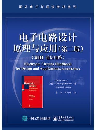 电子电路设计原理与应用(第二版)(卷III)