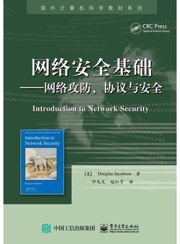 网络安全基础——网络攻防、协议与安全