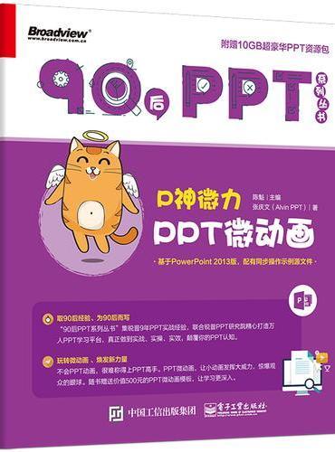 P神微力:PPT微动画(全彩)