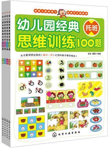 幼儿园经典思维训练100题