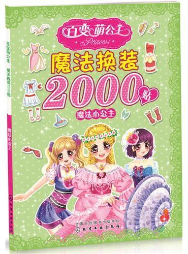 百变萌公主魔法换装2000贴——魔法小公主