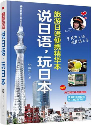 说日语,玩日本:旅游日语便携精华本
