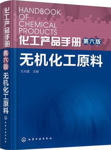 化工产品手册(第六版). 无机化工原料