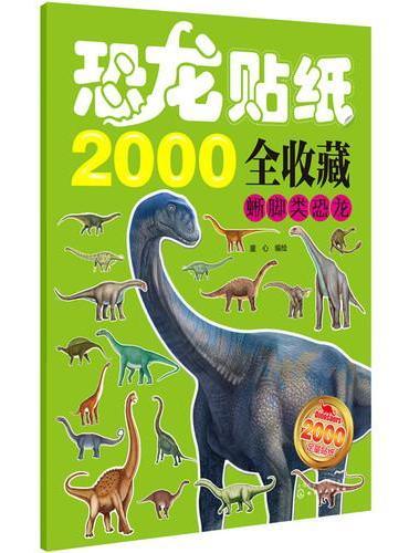 蜥脚类恐龙