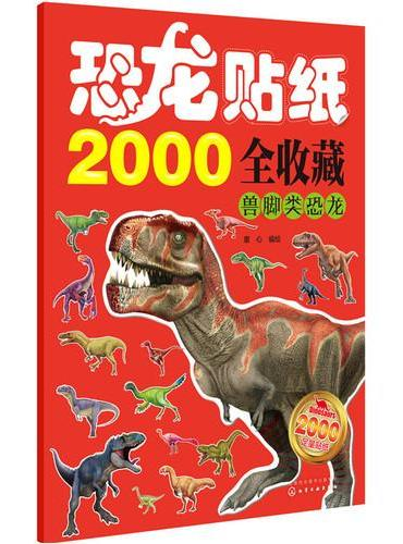 兽脚类恐龙